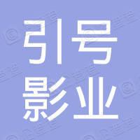 上海引号影业中心