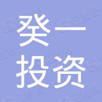 上海癸一投资管理中心(有限合伙)