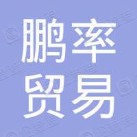 上海鹏率贸易有限公司