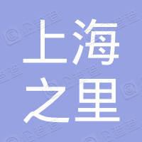 上海之里设计咨询有限公司
