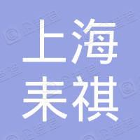 上海耒祺电子商务有限公司