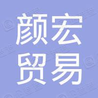 上海颜宏贸易有限公司