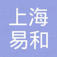 上海易和汽车服务中心