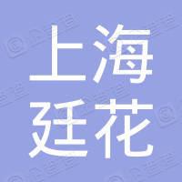上海廷花影视文化传播有限公司