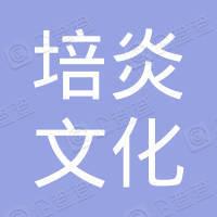 上海培炎文化传媒有限公司