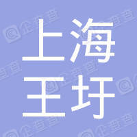上海王圩商务咨询服务中心