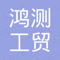 上海鸿测工贸有限公司