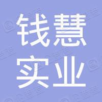 上海钱慧实业有限公司