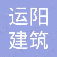 上海运阳建筑装潢工程有限公司