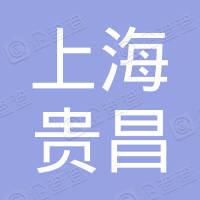 上海贵昌汽车配件销售中心