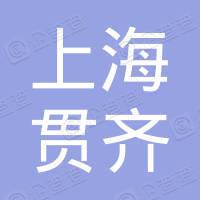 上海贯齐认证咨询有限公司
