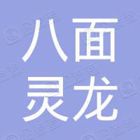 上海八面灵龙餐饮管理有限公司