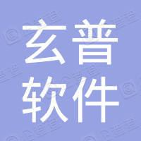 上海玄普软件科技有限公司