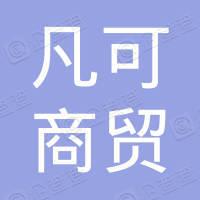 凡可(上海)商贸有限公司第七分公司