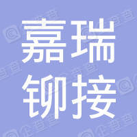 武汉嘉瑞铆接设备有限公司