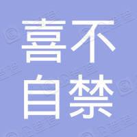 上海喜不自禁企业管理咨询合伙企业(有限合伙)