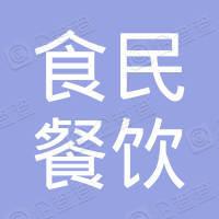 食民(上海)餐饮管理有限公司
