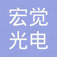 上海宏觉光电科技有限公司