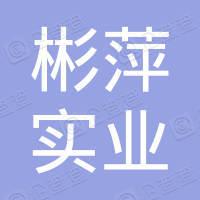 上海彬萍实业有限公司