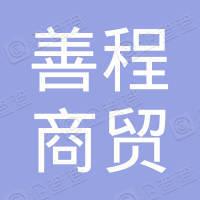 上海善程商贸有限公司