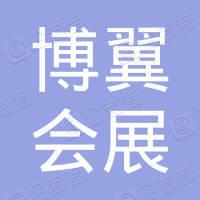 上海博翼会展服务有限公司