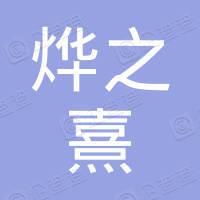 上海烨之熹贸易有限公司