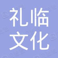 上海礼临文化传播有限公司