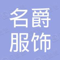 上海名爵服饰有限公司