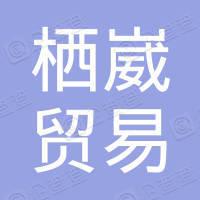 上海栖崴贸易有限公司