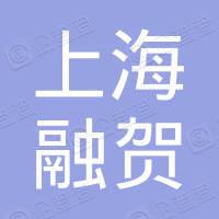 上海融贺自动化设备科技有限公司