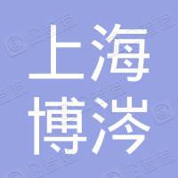 上海博涔节能技术有限公司