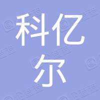 科亿尔数码科技(上海)有限公司