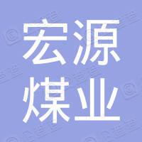蒲县宏源煤业集团有限公司北京五金销售分公司