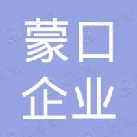 上海蒙口企业咨询服务中心