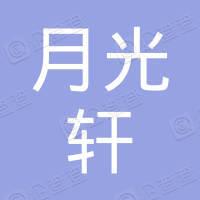 洪湖市月光轩玻璃钢有限公司