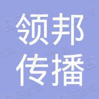 深圳市领邦传播有限公司