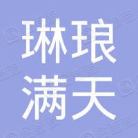 深圳市琳琅满天信息咨询有限公司