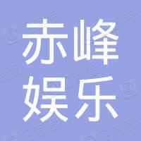 上海赤峰娱乐有限公司