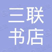 上海三联书店有限公司