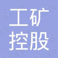 赣州工业投资集团有限公司