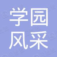 福建省学园风采文体用品有限公司