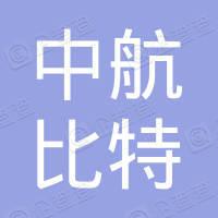 深圳市中航比特通讯技术股份有限公司