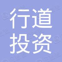 天津行道投资集团有限公司