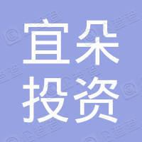 宜朵(上海)投资管理有限公司
