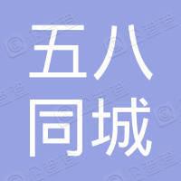 五八同城(北京)房地产经纪有限责任公司