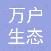 深圳万户网络互联系统有限公司