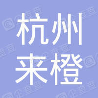 杭州来橙装饰材料有限公司