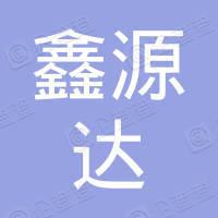 朔州市鑫源达运输有限公司