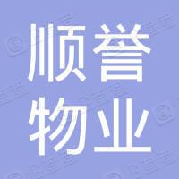 深圳市顺誉物业管理有限公司