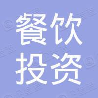 西藏餐饮投资有限公司